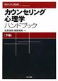 カウンセリング心理学 ハンドブック(下)