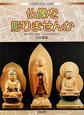 仏像を彫りませんか 一木造でやさしく作る