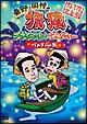 東野・岡村の旅猿 プライベートでごめんなさい・・・ベトナムの旅 プレミアム完全版