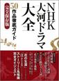 NHK大河ドラマ大全 50作品徹底ガイド<完全保存版>