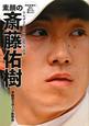 素顔の斎藤佑樹 学生記者が、見た、聞いた、書いた! ワセダ4年間の