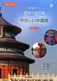 楽しく学ぼうやさしい中国語 基礎編 初級中国語テキスト 「中検」4級を目指す