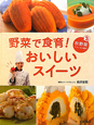 野菜で食育!おいしいスイーツ 秋野菜でつくるお菓子 (3)