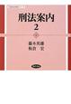 刑法案内 (2)