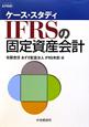 IFRSの固定資産会計 ケース・スタディ