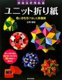 かならず作れる ユニット折り紙 色とかたちで楽しむ多面体