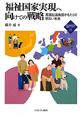 福祉国家実現へ向けての戦略 新・MINERVA福祉ライブラリー11 高福祉高負担がもたらす明るい未来