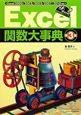 Excel 関数大事典<第3版> Excel2000/2002/2003/2007/