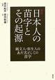 新説・日本人の苗字とその起源 縄文人・弥生人のあだ名としての苗字