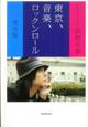 東京、音楽、ロックンロール<完全版>