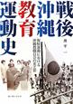 戦後沖縄教育運動史 復帰運動における沖縄教職員会の光と影