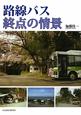 路線バス 終点の情景