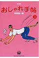 おしゃれ手帖<愛蔵版> (3)