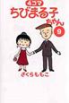 4コマ ちびまる子ちゃん (9)