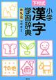 下村式 小学漢字学習辞典<第5版>