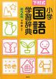 下村式 小学国語学習辞典<第2版>