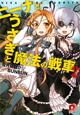 ニーナとうさぎと魔法の戦車 (2)