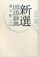 新選 国語辞典<第9版・ワイド版>・2色刷