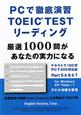 PCで徹底演習 TOEIC TESTリーディング 厳選1000問があなたの実力になる