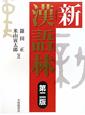 新・漢語林<第二版>