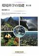 環境科学の基礎<第2版>
