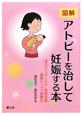 図解・アトピーを治して妊娠する本 漢方でスキンケア・体質改善・薬膳スープ・食養生