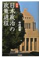 日本政治の政策過程<新版>