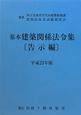 基本 建築関係法令集 告示編 平成23年版