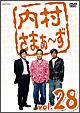 内村さまぁ〜ず vol.28