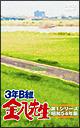 3年B組 金八先生 第1シリーズ DVD-BOX