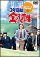 3年B組 金八先生 第2シリーズ DVD-BOX