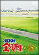 3年B組 金八先生 第5シリーズ DVD-BOX