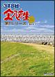 3年B組 金八先生 第7シリーズ DVD-BOX(2)