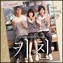キッチン(DVD付)