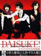 DAISUKE! Crown&Anchor<特装版>