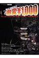 激変¥1,000 DO IT YOURSELF! GiGS Presents たった1,000円で実現するギター改造術の総て