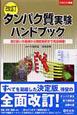 実験医学別冊 タンパク質実験 ハンドブック<改訂> 取り扱いの基礎から機能解析まで完全網羅!