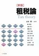 租税論<新版>