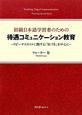 初級日本語学習者のための 待遇コミュニケーション教育 スピーチスタイルに関する「気づき」を中心に