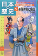 日本の歴史 きのうのあしたは・・・・・・ 幕藩体制と鎖国 江戸時代 (5)