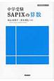中学受験 SAPIXの算数