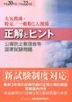 公害防止管理者等 国家試験問題 正解とヒント 大気関係・特定/一般粉じん関係 平成20~22年