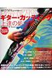 ギター・カッティング 上達の処方箋 脱初心者のための集中特訓10 CD付