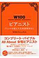 W100 ピアニスト ジャンルを超えた女性演奏家たち 100のWORK 100のWOMAN 100のWO