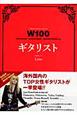 W100 ギタリスト プロデュース Luna 100のWORK 100のWOMAN 100のWO