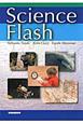 Science Flash 先端科学の恵み
