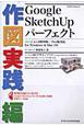 Google SketchUp パーフェクト 作図実践編 CD-ROM付 バージョン8無料版/Pro版対応 for Wind