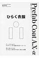ひらく衣服 Prefab Coat A.X.+α 2004-2010