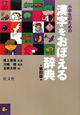 漢字をおぼえる辞典 小学生のための<第四版>