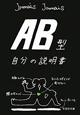 AB型 自分の説明書